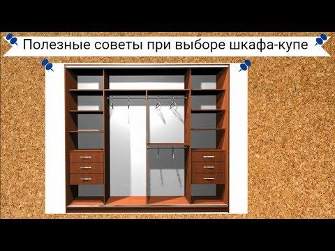 Лайфхак: как выбрать шкаф-купе