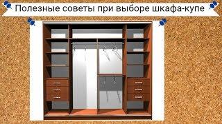 видео Внутреннее наполнение шкафа купе в прихожей и спальне: фото примеры и размеры