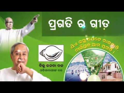 BJD Election Song