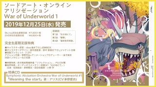 Symphonic Alicization Orchestra War of Underworld #1「Meaning the start」歌:アリス(CV:茅野愛衣) 試聴動画