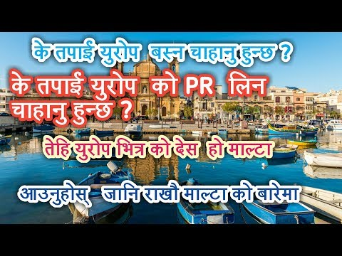 तपाइ Europe जाने सोचमा हुनुहुन्छ  | about malta ||  maalta को बारेमा जानाकारि  ! Nepali in europe