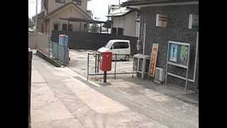 広野郵便局 福島県広野町