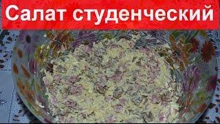 Салат Студенческий - рецепт
