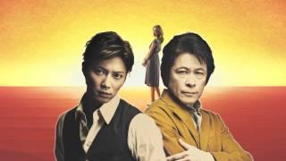 成宮寛貴・鹿賀丈史主演!舞台『太陽に灼かれて』 2011年7月24日(日)~8...