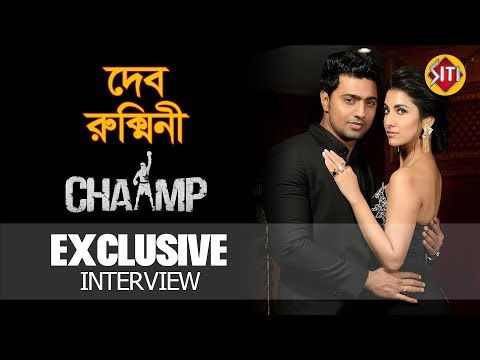 CHAAMP (চ্যাম্প) | | Dev |  Rukmini Maitra  | Interview | SITI CINEMA