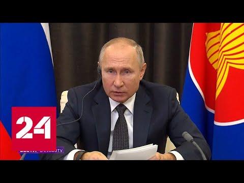 Коронавирус и ракеты: Путин высказался по безопасности – Россия 24