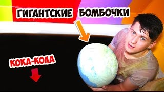 ВАННА КОКА-КОЛЫ | ГИГАНТСКИЕ БОМБОЧКИ ДЛЯ ВАННЫ - DIY | 100 ЛИТРОВ