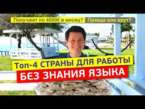 Платят до 4000€ в месяц | Топ-4 СТРАНЫ ДЛЯ РАБОТЫ БЕЗ ЗНАНИЯ ЯЗЫКА в 2021 году