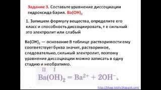 Электролитическая диссоциация урок 2