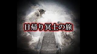【心霊・恐怖体験】「日帰り冥土の旅」内緒だよ…【洒落にならないほど怖い話】