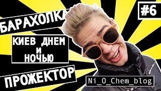 Киев днем и ночью, школа Projector и барахолка / Ни о чем #6