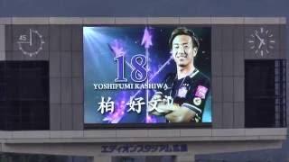 2016.08.06 2016 明治安田生命J1リーグ 2ndステージ 第7節 サンフレ...