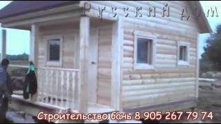 Строительство бани из бруса 6х4 метра(Строим бани из бруса и каркасно-щитовые http://www.rusdom53.ru/ 8 905 267 79 74 8 911 928 92 62., 2014-02-17T17:50:49.000Z)