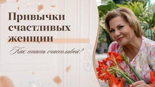 Как стать успешной Привычки успешных женщин Елена Горелова 18