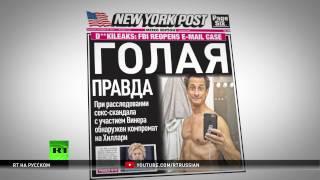 Обвинения в адрес России — главный тренд предвыборной кампании в США
