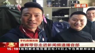 [2017一年又一年]一年又一年:康辉带您走进新闻频道播音部 | CCTV春晚