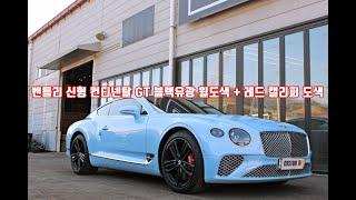 벤틀리 신형 컨티넨탈 GT 블랙유광 휠도색 + 레드 캘…