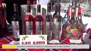 Био вино от малини и череши на фермерския пазар в Добрич