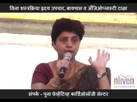 डॉ . ज्योत्स्ना पाटील ( पूना प्रिव्हेंटीव्ह कार्डिओलॉजी सेंटर ) यांचे व्याख्यान -