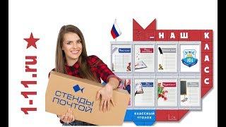 Оформление кабинетов, школьных классов(Для оформления кабинетов, школьных классов группа компаний Российские Инновации разработала стендовые..., 2013-06-18T16:38:54.000Z)