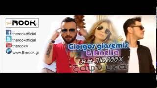 Γιασεμής Γιώργος & Anelia Feat The ROOK - Ξαφνικά | Giasemis & Anelia Feat The ROOK - Ksafnika