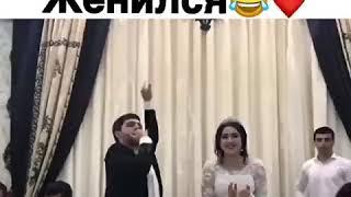 Когда женился