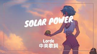 【太陽的能量】Lorde - Solar Power 中英歌詞