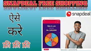 Snapdeal Free Shopping Trick|Free Shopping|Order Delete kaise kare| IN HINDI screenshot 5