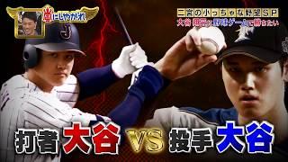 2017年 打者大谷翔平vs投手大谷翔平 VRで実現