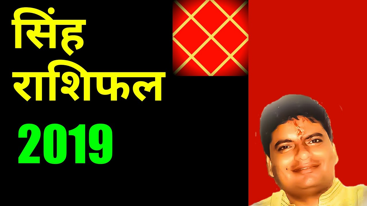 SINGH RASHI 2019 | सिंह राशिफल 2019 | LEO RASHI 2019 IN HINDI | ASTRO NEERAJ