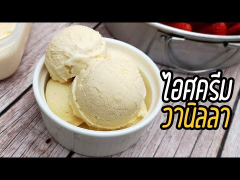 ไอศครีมวานิลลา (ไอศกรีมวนิลา) ทำง่ายไม่ต้องใช้เครื่อง ส่วนผสมแค่ 5 อย่าง : Vanilla ice cream