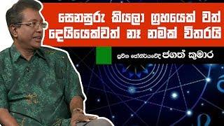 සෙනසුරු කියලා ග්රහයෙක් වත් දෙයියෙක්වත් නෑ නමක් විතරයි | Piyum Vila | 11-06-2019 | Siyatha TV Thumbnail