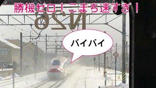 【三線軌条】普通列車で特急こまちと並走(←?)する  2020冬の東北❷