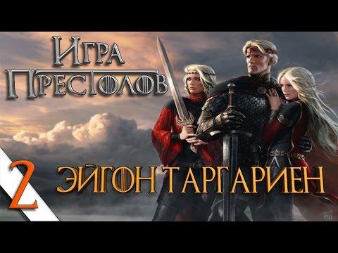Игра престолов 2 сезон, все серии смотреть онлайн в