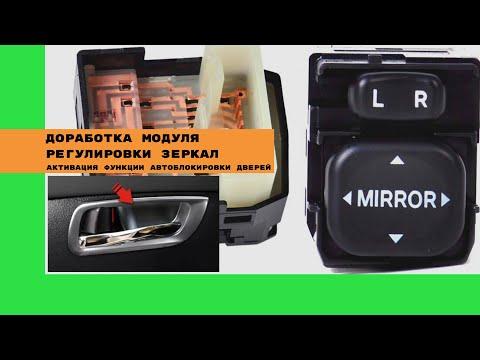 Ремонт блока регулировки зеркал Альфард Установка функции автоблокировки дверей Toyota Alphard
