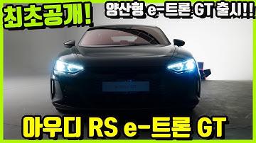 [최초공개?]아우디 RS e-트론 GT 독일 현지 양산형 모델 신차 출시 발표!