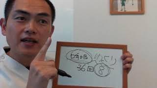 簡単自律神経調整呼吸法(仙台市宮城野区の治療整体整骨院) thumbnail