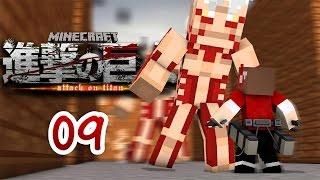 TaiGn Minecraft Attack on Titan #9 ปะทะเดือด !? ไททันเกราะ !!!