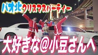 【可愛い貯金】@小豆にはクリスマスくらい世界で一番幸せでいてほしいんだよ。【プレゼント編/part4】