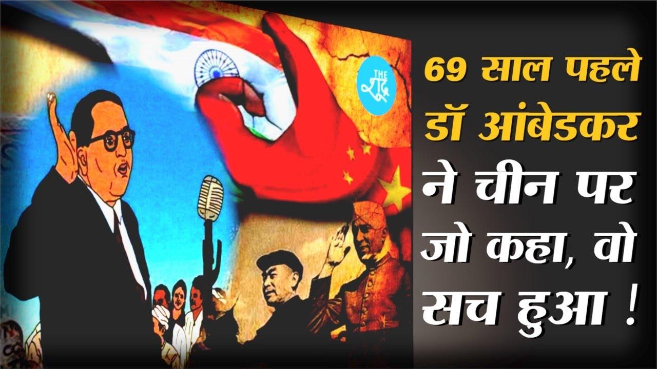 Dr Ambedkar on Indo-China Relation : 69 साल पहले डॉ आंबेडकर ने चीन पर जो कहा, वो सच साबित हुआ !