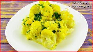ЦВЕТНАЯ КАПУСТА в духовке - Как просто и вкусно приготовить цветную капусту!