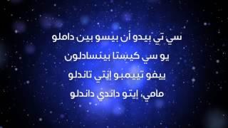 طريقة نطق أغنية ديسباسيتو بالعربية   How to pronounce Despacito in Arabic