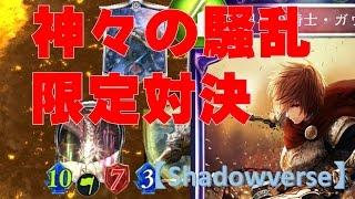【Shadowverse実況】神々の騒乱限定対決