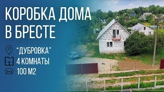 Двухэтажная коробка дома с четырьмя комнатами (р-н Дубровка)