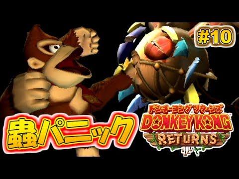 恐怖!絶叫!大パニック!ドンキーコングリターンズ実況!#10【Wii】