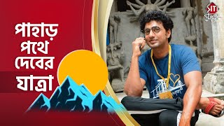 পাহাড় পথে দেবের যাত্রা | Tollywood | Actor | Dev | Kishmish | Siti Cinema