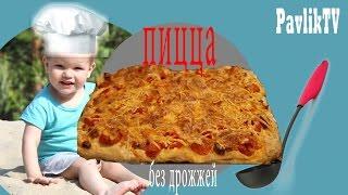 Пицца без дрожжей! Простой и очень вкусный рецепт.