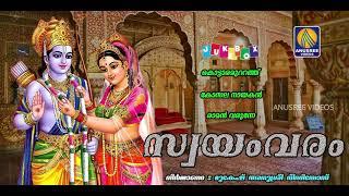 സ്വയംവരം | Swayamvaram | Malayalam Love Songs | Folk Songs Malayalam | Latest Songs