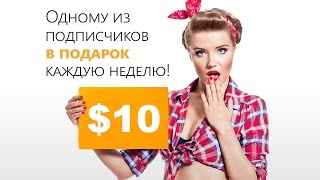 Бинарные опционы: 10$ бесплатно для моих подписчиков!