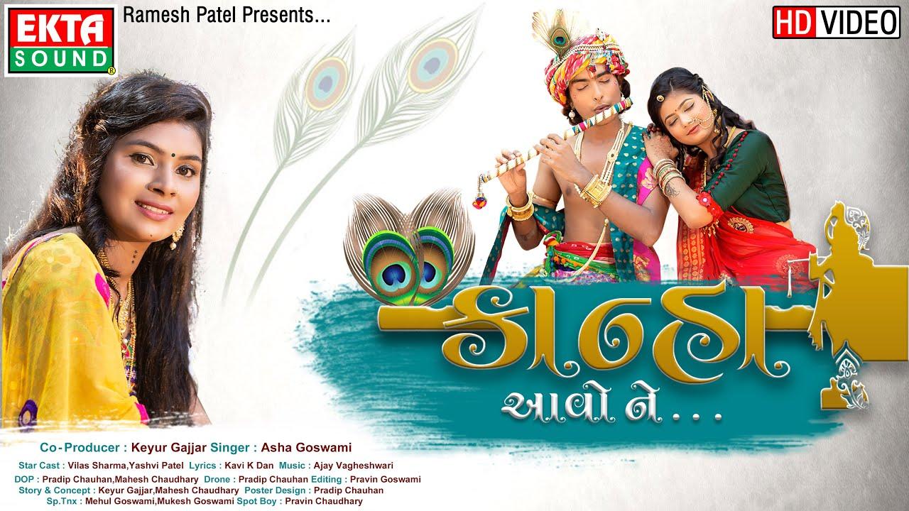 Kanha Aavo Ne... || Asha Goswami || HD Video || Ekta Sound